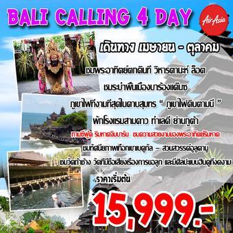 ทัวร์บาหลี SUPERB BALI CALLING (FD)