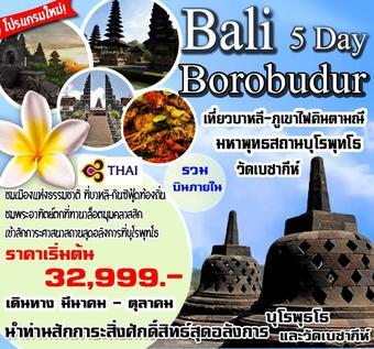 ทัวร์บาหลี SUPERB BALI - BUROBUDUR-BESAKIH  5 วัน 4 คืน