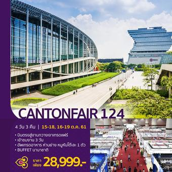 ทัวร์กวางเจาเทรดแฟร์ TG02 VIP CANTON FIAR ครั้งที่ 124