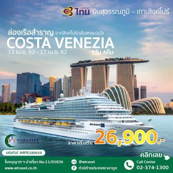 ล่องเรือสำราญ COSTA VENEZIA SINGAPORE – Laem Chabang (THAILAND)