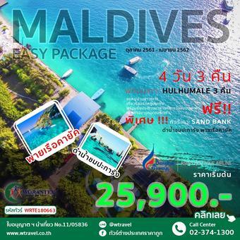 ทัวร์มัลดีฟ EASY PACKAGE MALDIVES