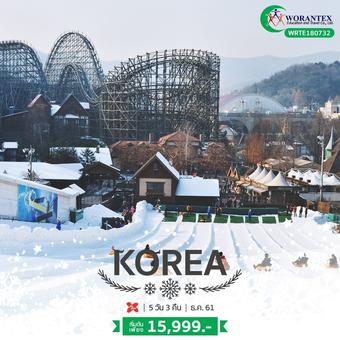 ทัวร์เกาหลี KOREA โปรตะลุยหิมะ
