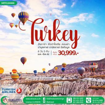 ทัวร์ตุรกี BOND TO TURKEY