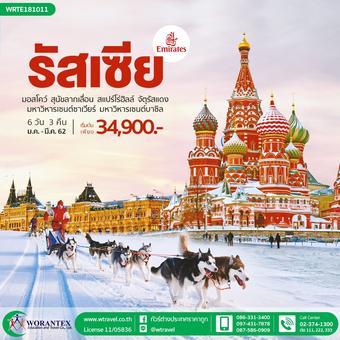 ทัวร์รัสเซีย มอสโคว์ 6 วัน 3 คืน พิเศษ!! นั่งรถลากเลื่อน HUSKY SLEDDING
