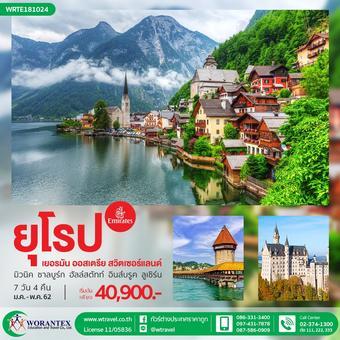 ทัวร์ยุโรป เยอรมัน ออสเตรีย สวิตเซอร์แลนด์ (EK013A)