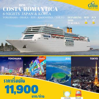 แพ็คเก็จทัวร์เรือสำราญ costa romantica 6-NIGHTS JAPAN & KOREA YOKOHAMA - OSAKA