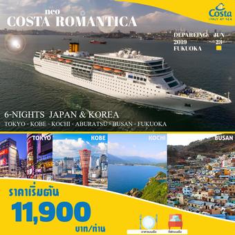 แพ็คเก็จทัวร์เรือสำราญ costa romantica TOKYO - KOBE - KOCHI - ABURATSU - BUSAN - TOKYO