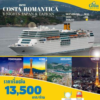 แพ็คเก็จทัวร์เรือสำราญ COSTA ROMANTICA TOKYO - KOBE - KOCHI - KEELUNG (TAIWAN)