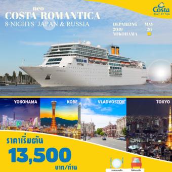 แพ็คเก็จทัวร์เรือสำราญ COSTA ROMANTICA JAPAN&RUSIA YOKOHAMA - KOBE - VLADIVOSTOK (RUSSIA) - HAKODATE - TOKYO