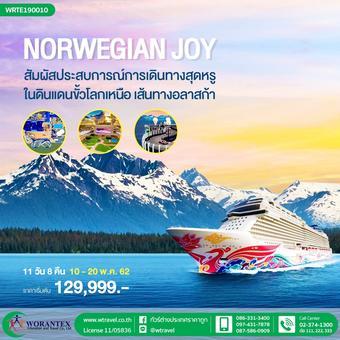 ทัวร์ล่องเรือสำราญ Norwegian Joy