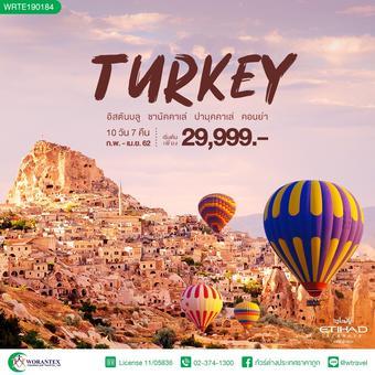 ทัวร์ตุรกี TURKEY BEST VALUE