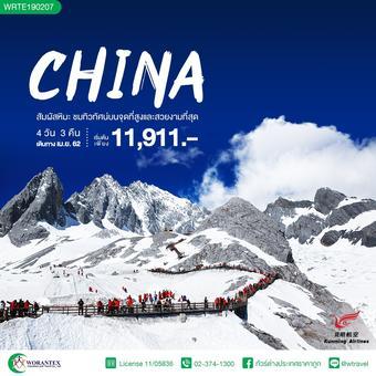 ทัวร์จีน ลี่เจียง รถไฟความเร็วสูง ภูเขาหิมะมังกรหยก