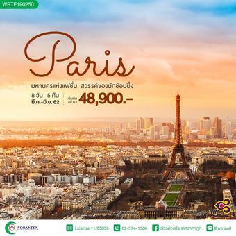 ทัวร์ยุโรป PARIS FREE STYLES