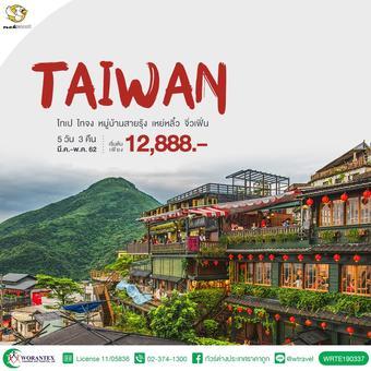 ทัวร์ไต้หวัน Super Taiwan ไต้หวัน ไทเป ไทจง หมู่บ้านสายรุ้ง