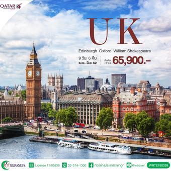 ทัวร์ยุโรป GRAND UK ทัวร์อังกฤษ