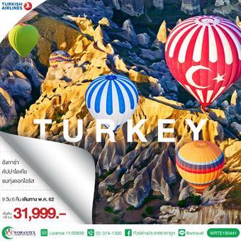 ทัวร์ตุรกี IRIS BLOSSOM IN TURKEY