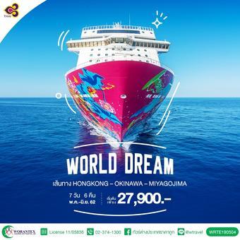 ทัวร์ล่องเรือสำราญ WORLD DREAM เส้นทาง HONG KONG – OKINAWA – MIYAGOJIMA-HONGKONG