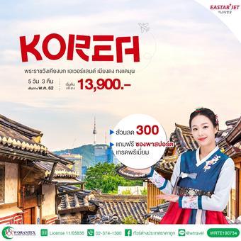 ทัวร์เกาหลี SUMMER'S VACATION