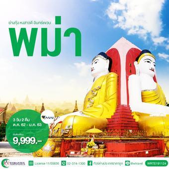 ทัวร์ พม่า ย่างกุ้ง หงสา อินทร์แขวน 3 วัน 2 คืน