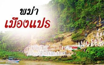 ทัวร์พม่า มหัศจรรย์ เมืองแปร เมืองมรดกโหลกแห่งประเทศพม่า