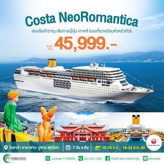 ล่องเรือสำราญ Costa neoRomantica ญุี่ปุ่น-เกาหลีใต้