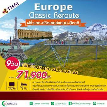 Europe Classic Reroute ฝรั่งเศส-สวิตเซอร์แลนด์-อิตาลี 9 วัน