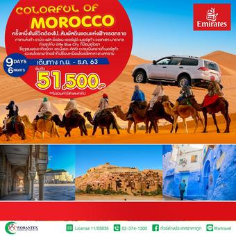 โมรอคโค Colorful of Morocco 9D6N