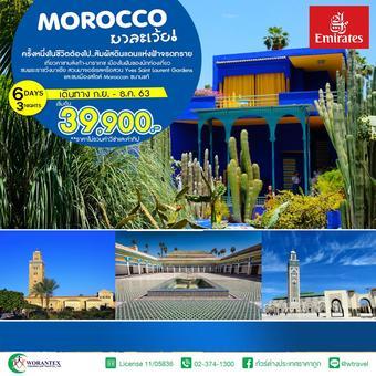 มาละเว้ยมาละวา Morocco 6D3N by Emirates (EK)