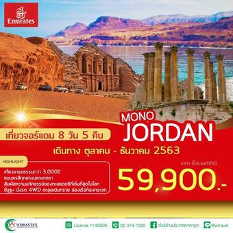 Mono Jordan 8D 5N