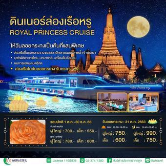 บัตรดินเนอร์ล่องเรือ รอยัลปริ้นเซสครูซ (Royal Princess Cruise)