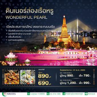 บัตรดินเนอร์ล่องเรือ วันเดอร์ฟูล เพิร์ล (Wonderful Pearl)