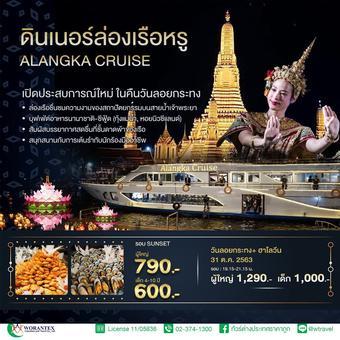 บัตรดินเนอร์ล่องเรือ อลังกา ครูซ (Alangka Cruise)