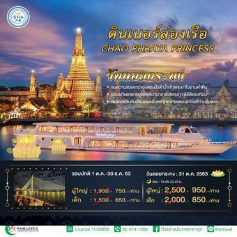บัตรดินเนอร์ล่องเรือ เจ้าพระยาปริ๊นเซส (Chao Phraya Princess)