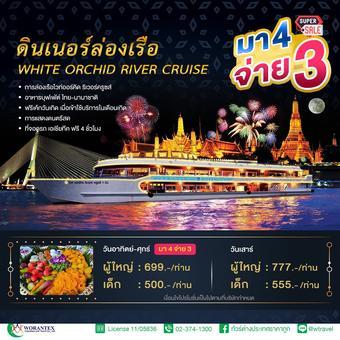 บัตรดินเนอร์ล่องเรือ ไวท์ออร์คิด ริเวอร์ครูซส์ (White Orchid River Cruise)
