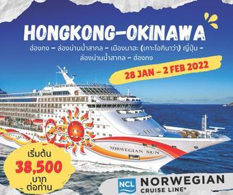 ล่องเรือสำราญ Norwegian Sun ฮ่องกง –  เมืองนาฮะ (เกาะโอกินาว่า),ญี่ปุ่น - ล่องน่านนํ้าสากล - ฮ่องกง