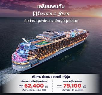 "Wonder of the Seas ""เรือสำราญลำใหม่ และใหญ่ที่สุดในโลก  By Cruies Only"