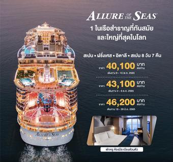 "Allure of the Seas ""เรือสำราญที่ใหญ่ที่สุดในโลก ปี 2009"" BY Cruies only"