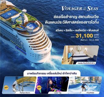 "🚢  Voyager of the Seas ""เรือสำราญลำใหม่ และใหญ่ที่สุดในโลก By  Cruies Only"
