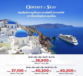 Odyssey of the Seas เรือลำใหม่ปี 2021  BY Cruies only