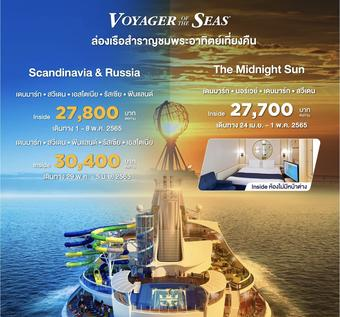 Voyager of the Seas The Midnight Sun เส้นทาง Norway 8 วัน 7 คืน
