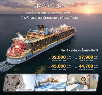 Allure of the Seas เรือสำราญลำใหญ่ที่สุดปี 2009   By Cruies Only