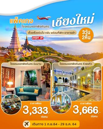 PACKAGE CHIANG MAI 3 DAYS 2 NIGHTS