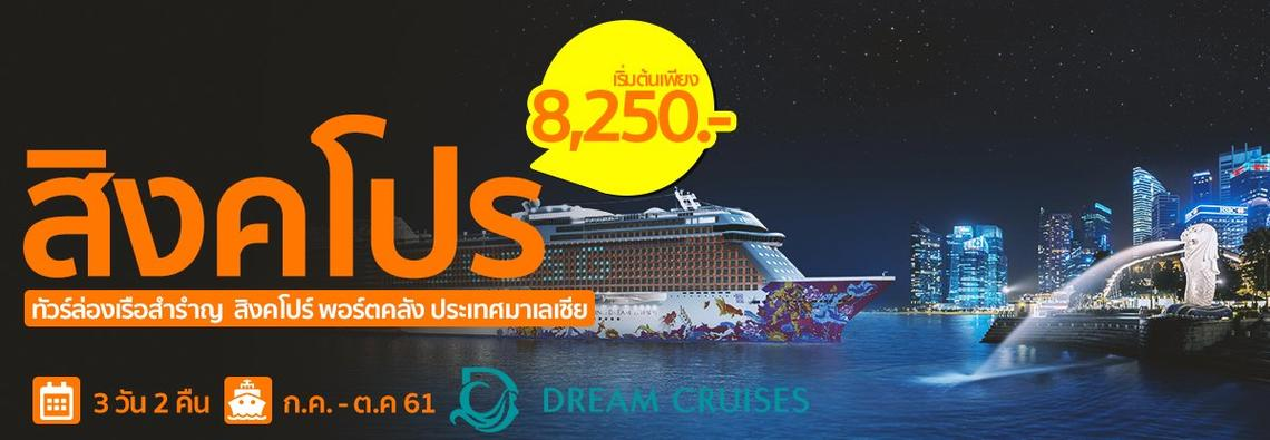 Genting Dream Singapore Summer