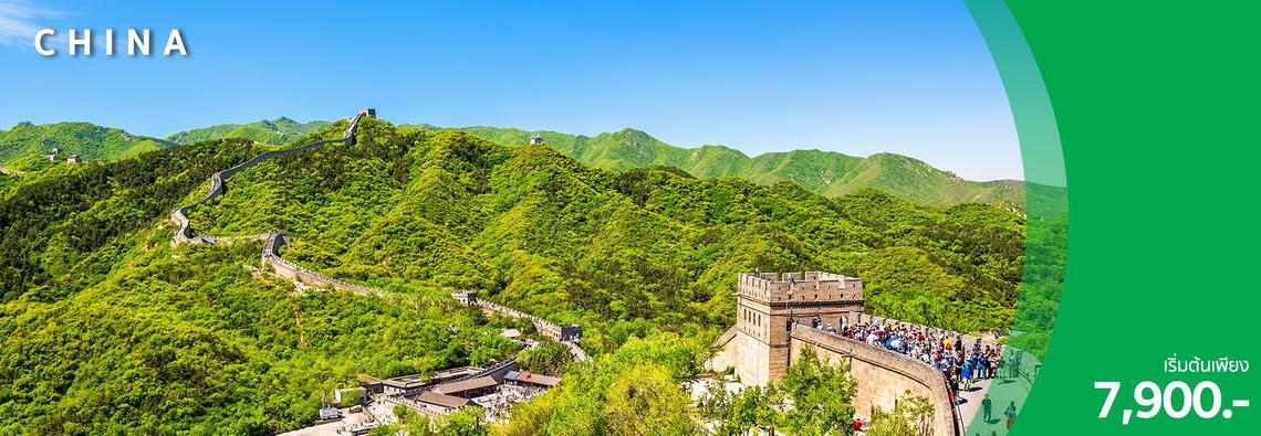 เที่ยวประเทศจีน