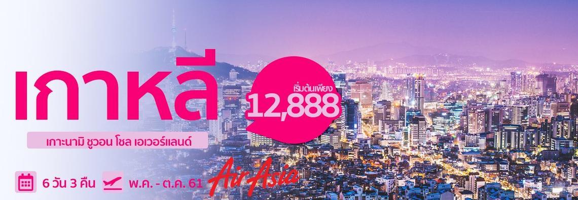 ทัวร์เกาหลี ซุปเปอร์ X เที่ยวครบ จัดเต็ม สุดคุ้ม ราคาโดนใจ 6วัน 3คืน