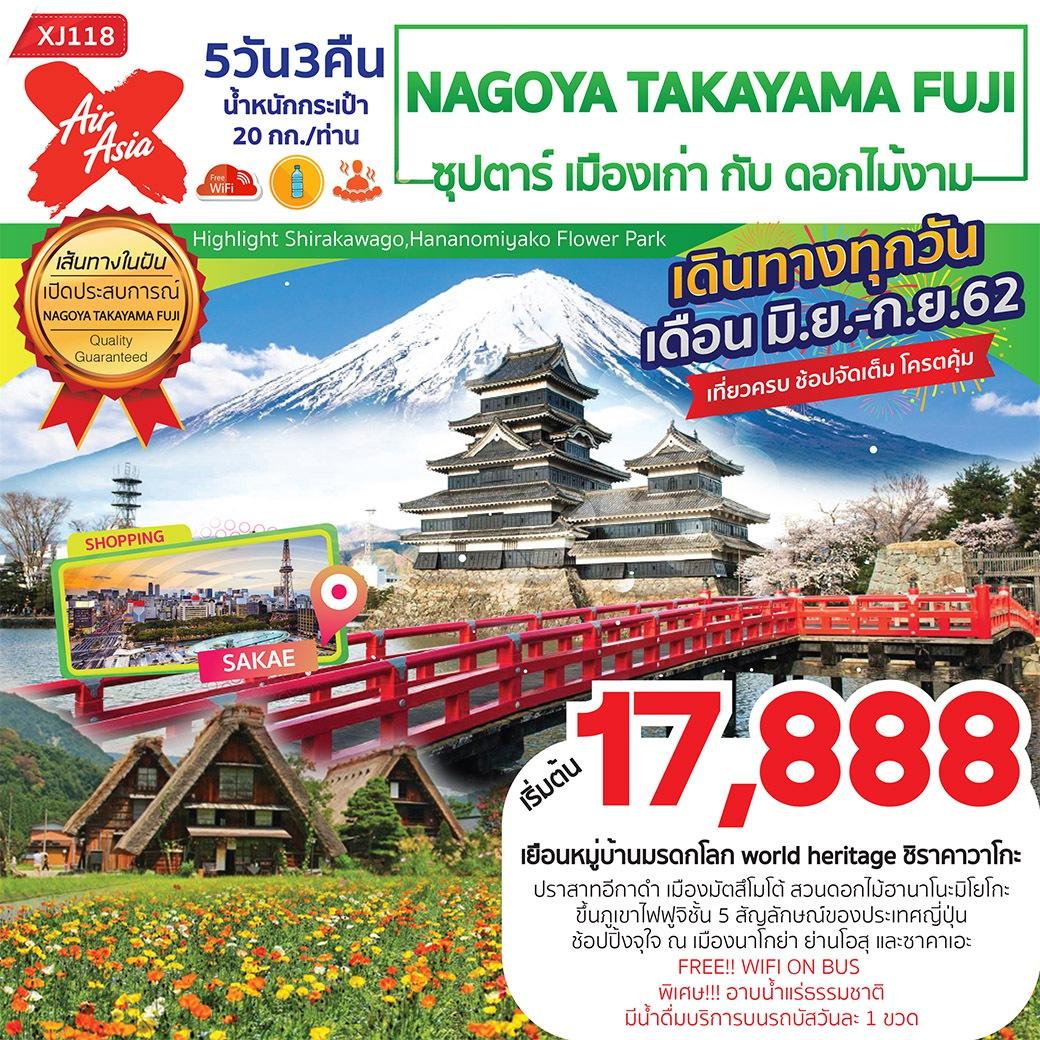 XJ118 - ญี่ปุ่น นาโกย่า ทาคายาม่า ฟูจิ 5D3N ซุปตาร์ เมืองเก่ากับดอกไม้งาม บิน XJ