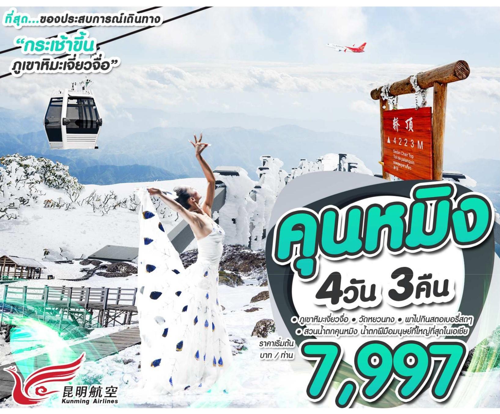 คุนหมิง ภูเขาหิมะเจียวจื่อ 4 วัน 3 คืน FEB (KY)