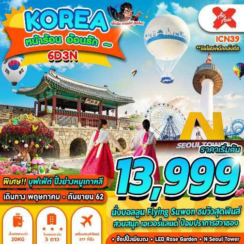 ICN39 KOREA XJ บินดึก กลับดึก KOREA เกาหลี หน้าร้อน อ้อนรัก (6D3N)