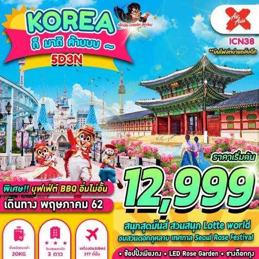 ICN38 KOREA XJ บินบ่าย กลับดึก KOREA ทัวร์เกาหลี ก็ มาดิ ค๊าบบบ (5D3N)