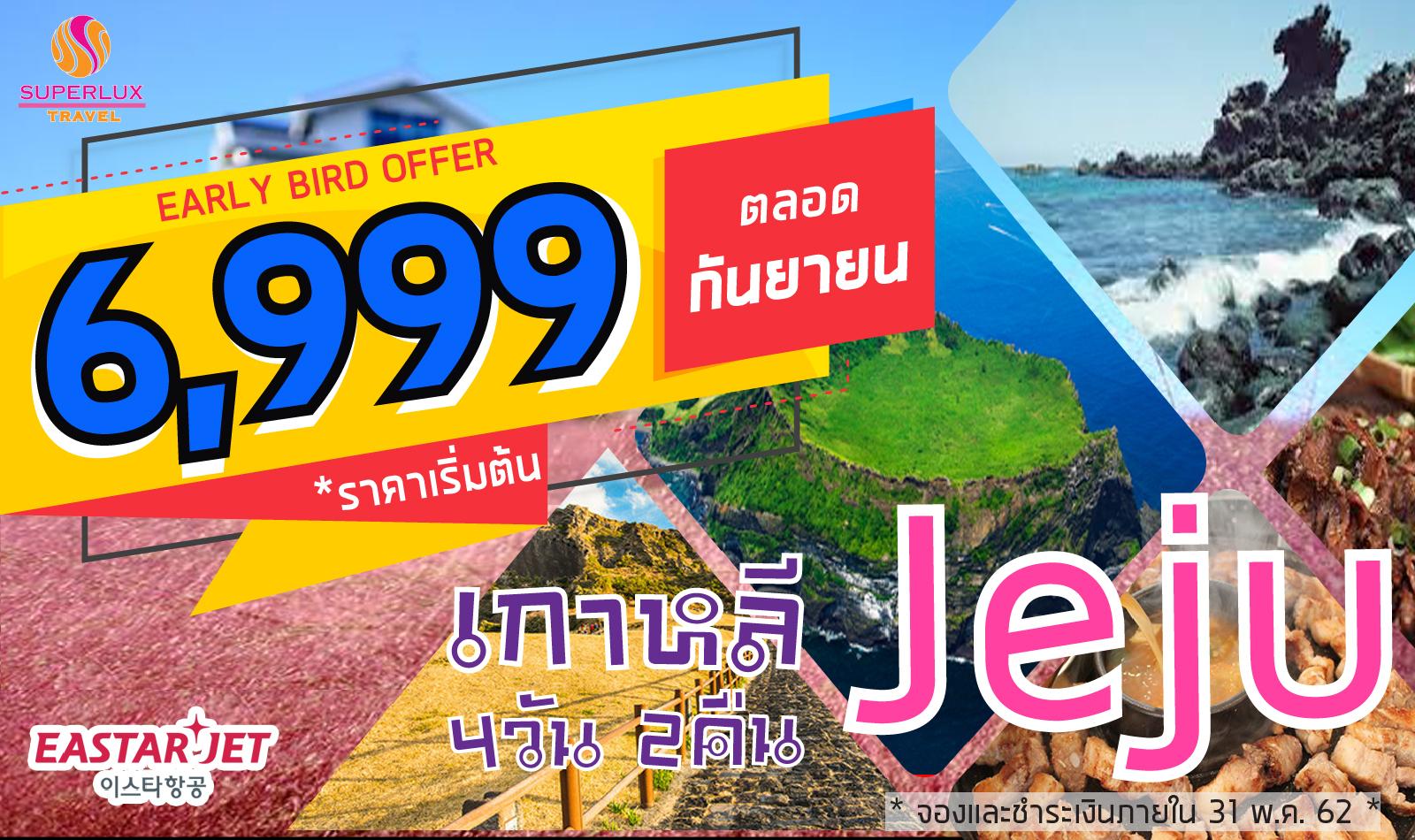 ทัวร์เกาหลี เกาะเชจู ROMANTIC JEJU IN SEPTEMBER 4D2N